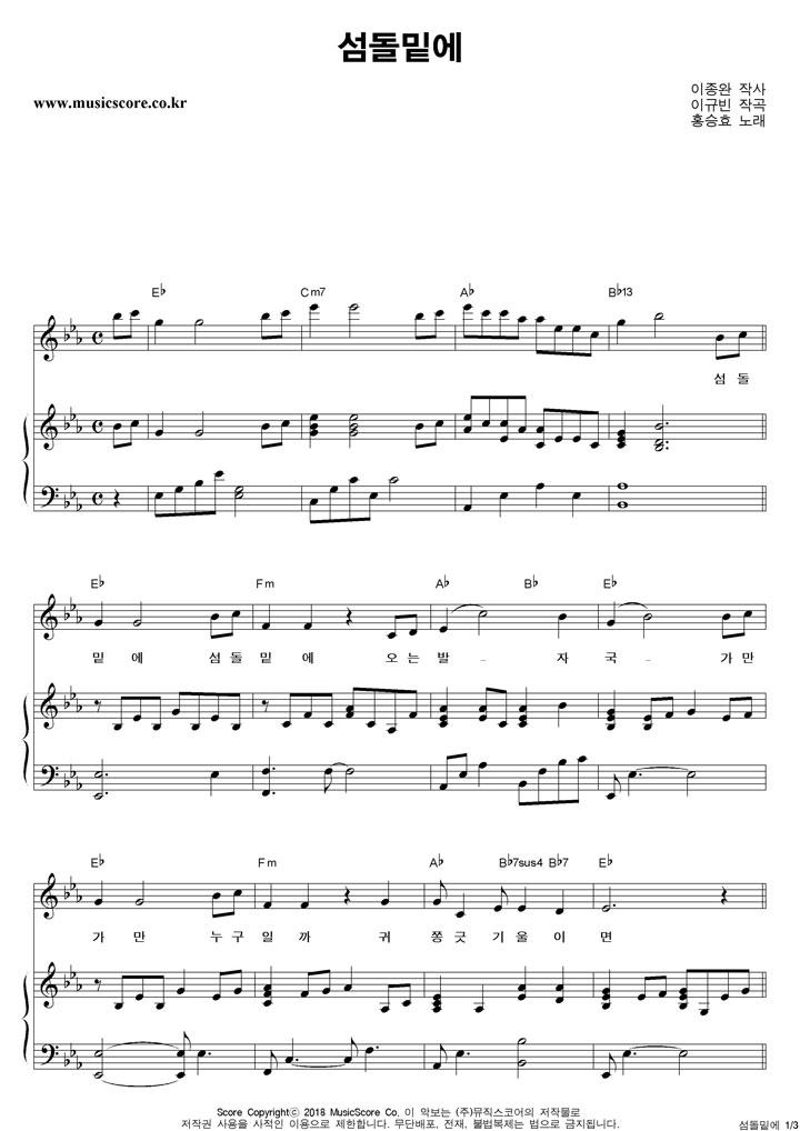 동요 섬돌밑에 피아노 악보 샘플