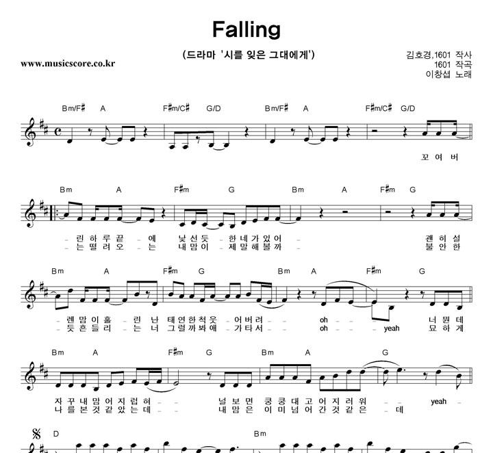 이창섭 Falling 악보 샘플