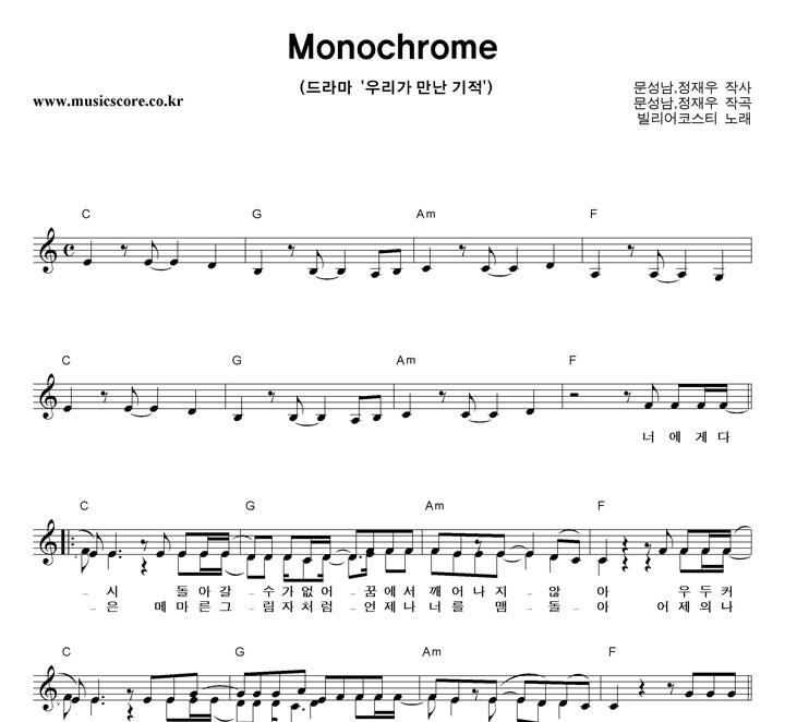 빌리어코스티 Monochrome 악보 샘플