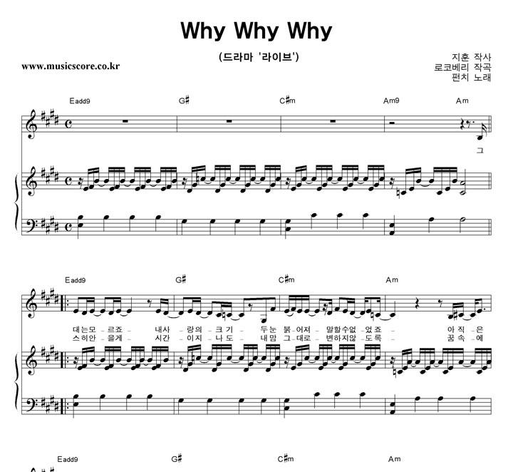 펀치 Why Why Why 피아노 악보 샘플
