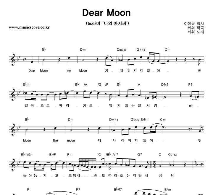 제휘 Dear Moon 악보 샘플