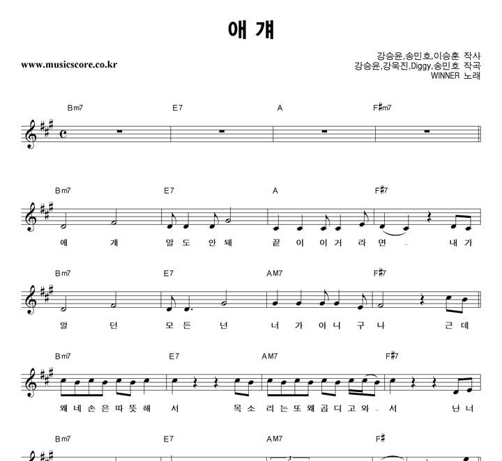 WINNER 애 걔 악보 샘플