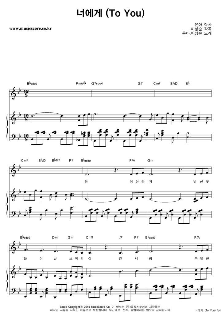 윤아,이상순 너에게 피아노 악보 샘플