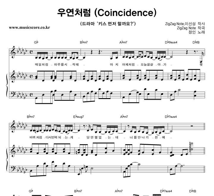 정인 우연처럼 피아노 악보 샘플