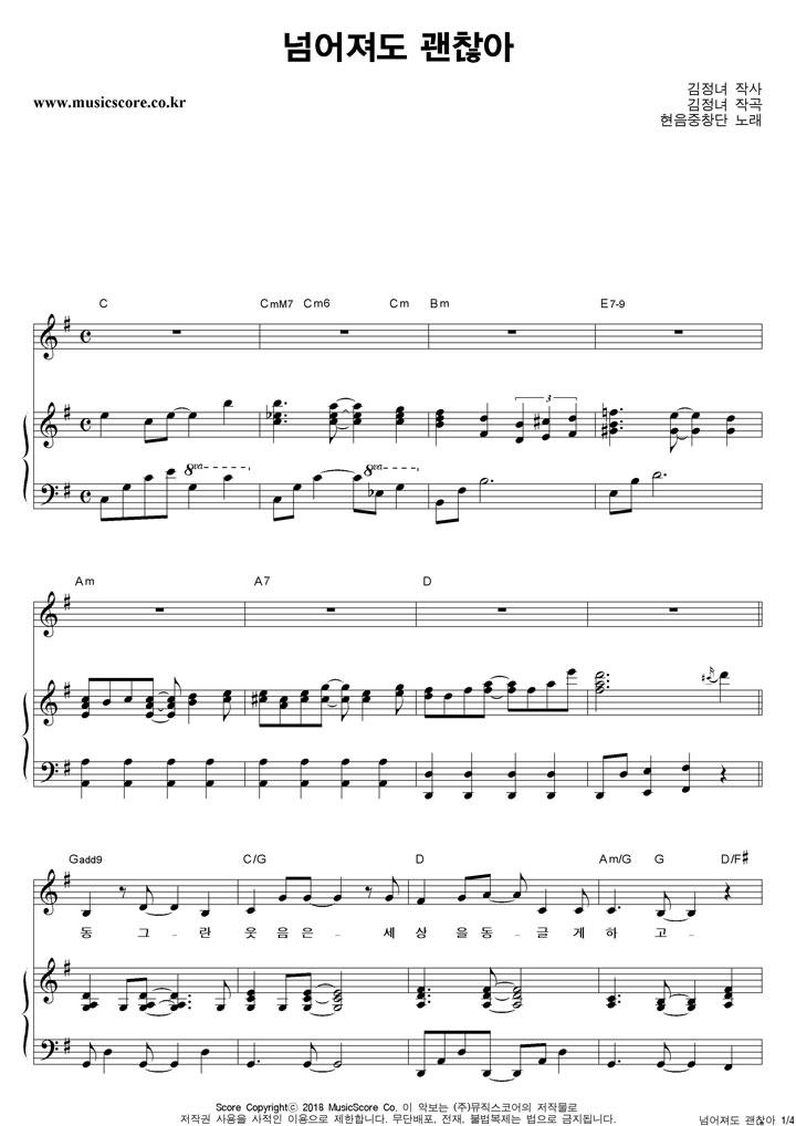 동요 넘어져도 괜찮아 피아노 악보 샘플