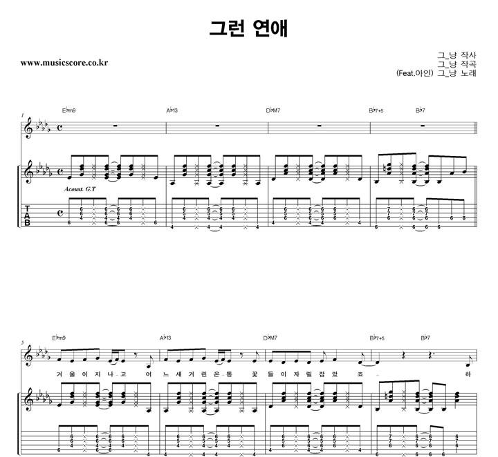 그_냥 그런 연애 기타 타브 악보 샘플