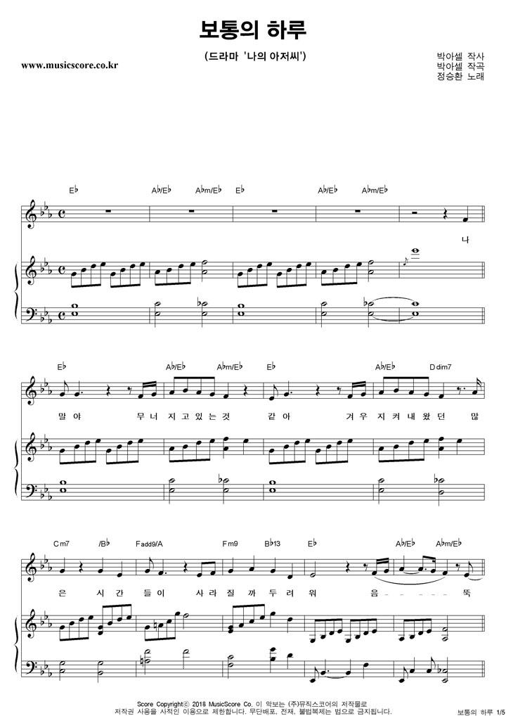 정승환 보통의 하루 피아노 악보 샘플
