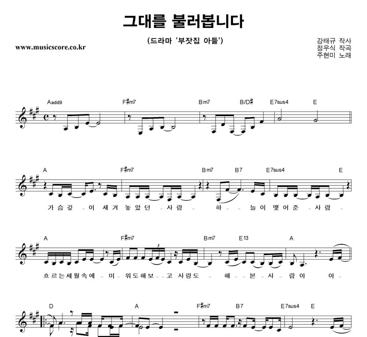 주현미 - 그대를 불러봅니다 악보 샘플