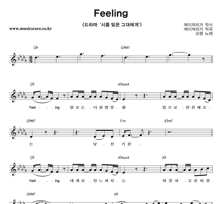오왠 Feeling 악보 샘플