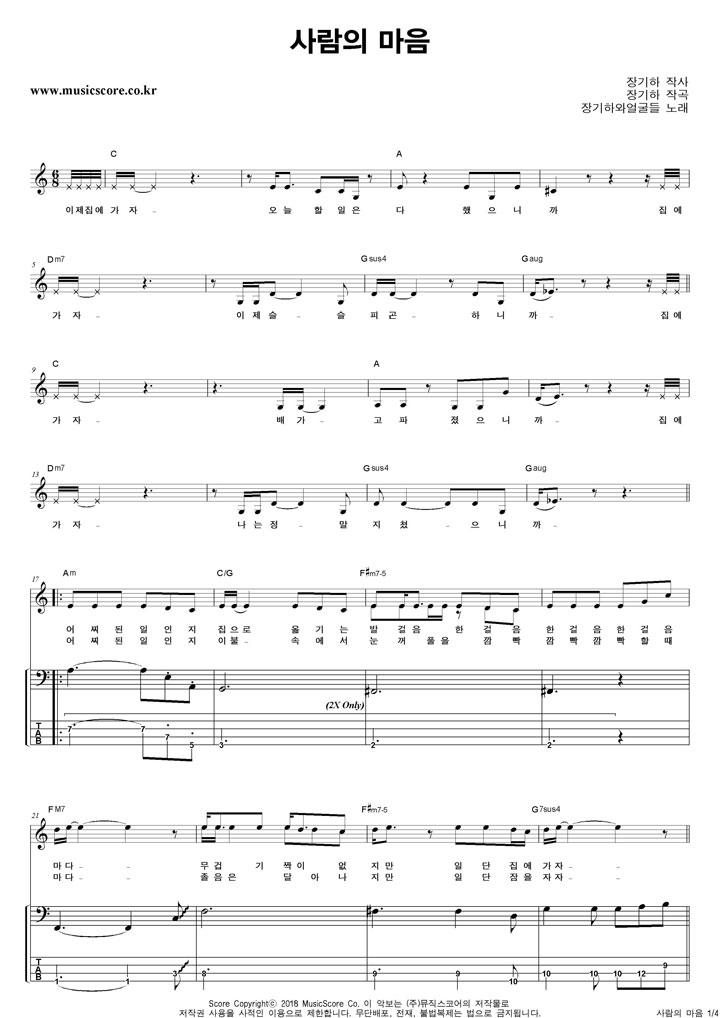 장기하와얼굴들 사람의 마음 밴드 베이스 타브 악보 샘플