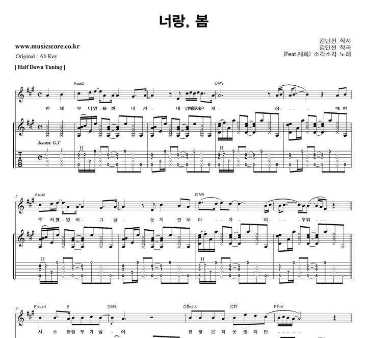 소각소각 너랑,봄 밴드  A키 기타 타브 악보 샘플