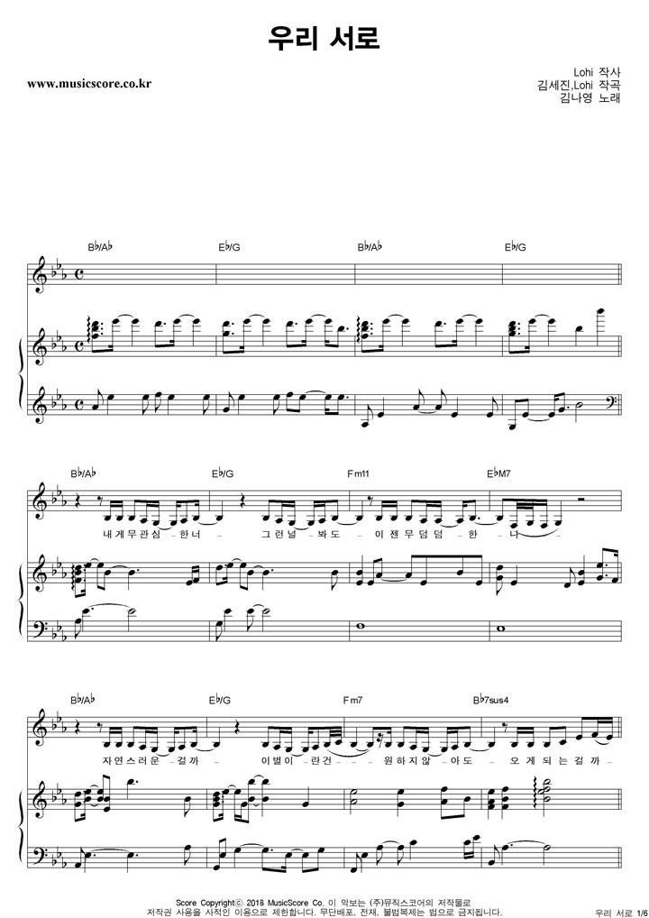 김나영 - 우리 서로 피아노 악보 샘플