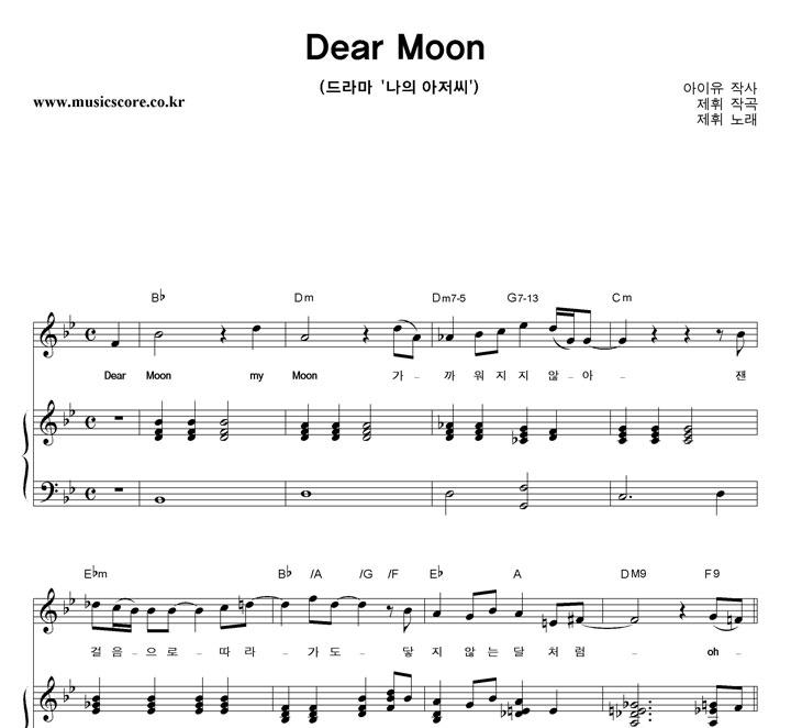 제휘 - Dear Moon 피아노 악보 샘플