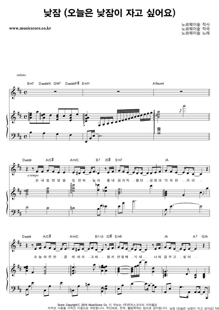 노르웨이숲 낮잠 피아노 악보 샘플