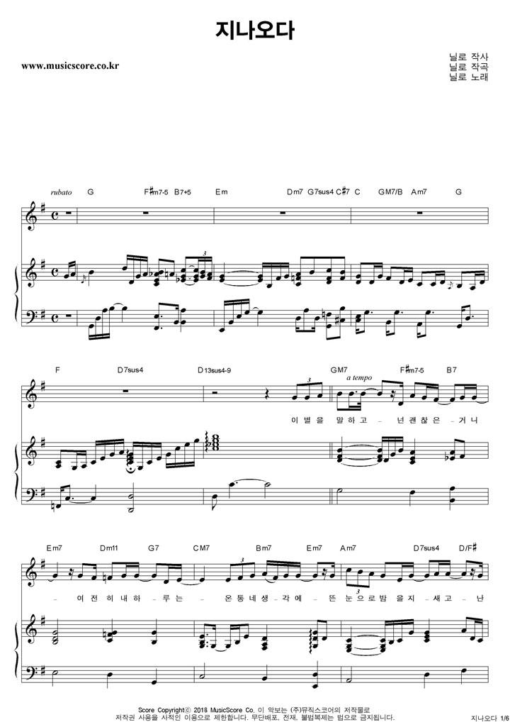 닐로 지나오다 피아노 악보 샘플