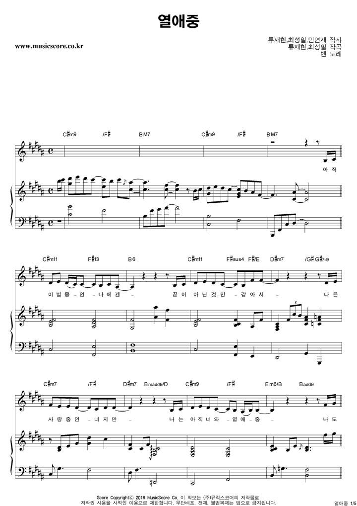Ben (벤) 열애중 피아노 악보 샘플