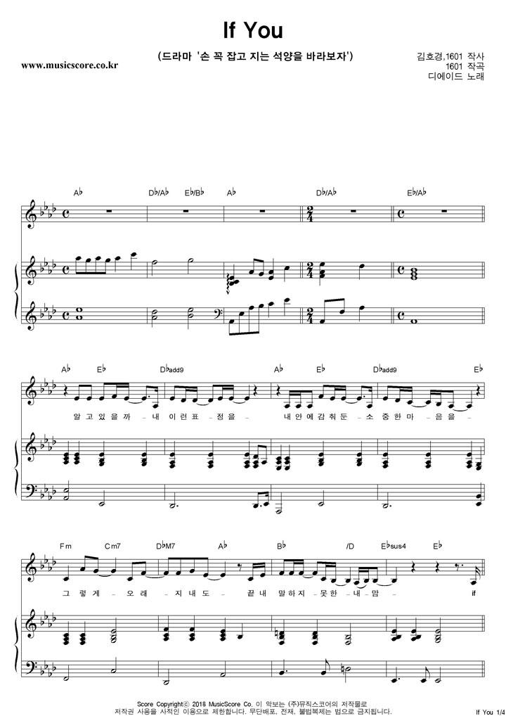 디에이드 If You 피아노 악보 샘플