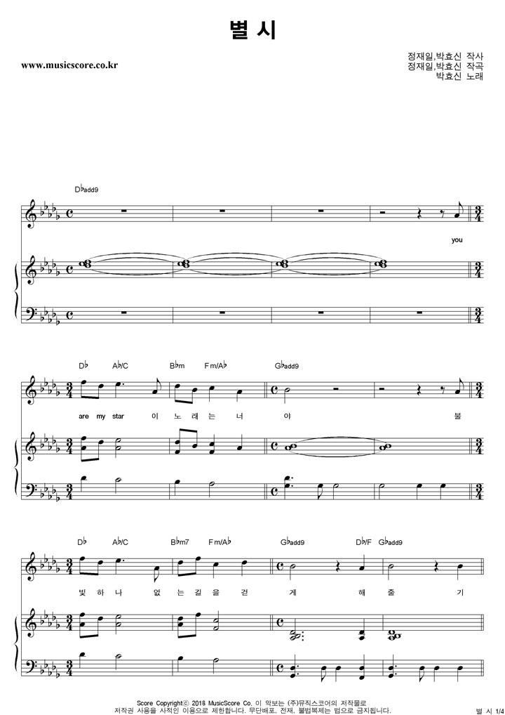 박효신 - 별 시 피아노 악보 샘플