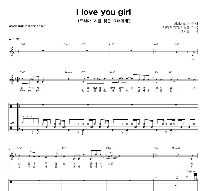 슈가볼 I Love You Girl 밴드 드럼 악보 샘플