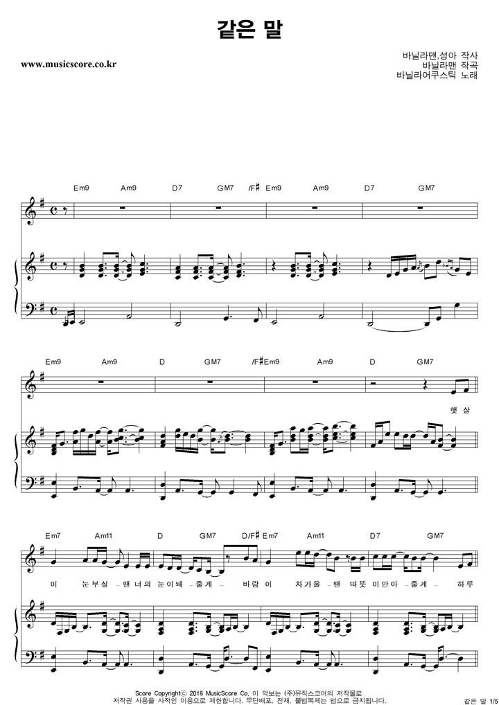 바닐라어쿠스틱 같은 말 피아노 악보 샘플