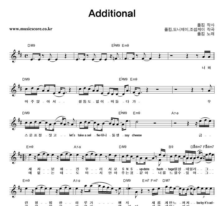 폴킴 - Additional 악보 샘플