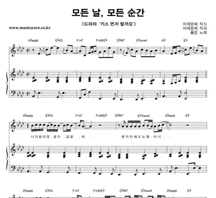 폴킴 모든 날, 모든 순간 피아노 악보 샘플