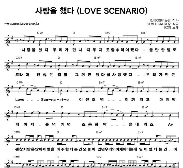 iKON 사랑을했다 큰활자 악보 샘플