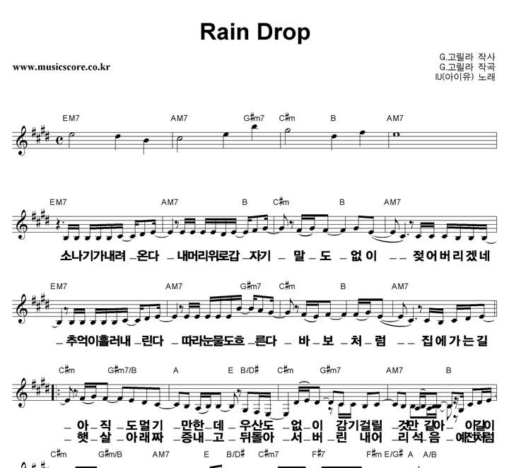 아이유 Rain Drop 큰활자 악보 샘플