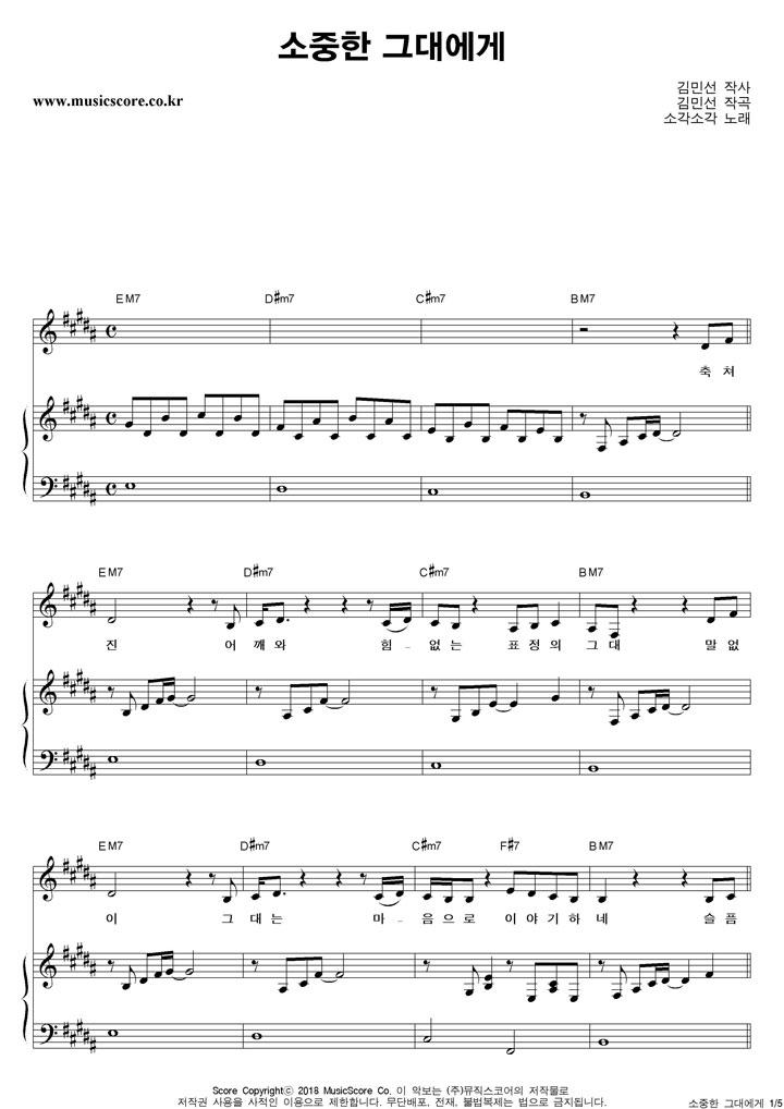 소각소각 소중한 그대에게 피아노 악보 샘플