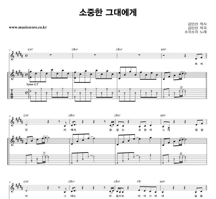 소각소각 소중한 그대에게 기타 타브 악보 샘플