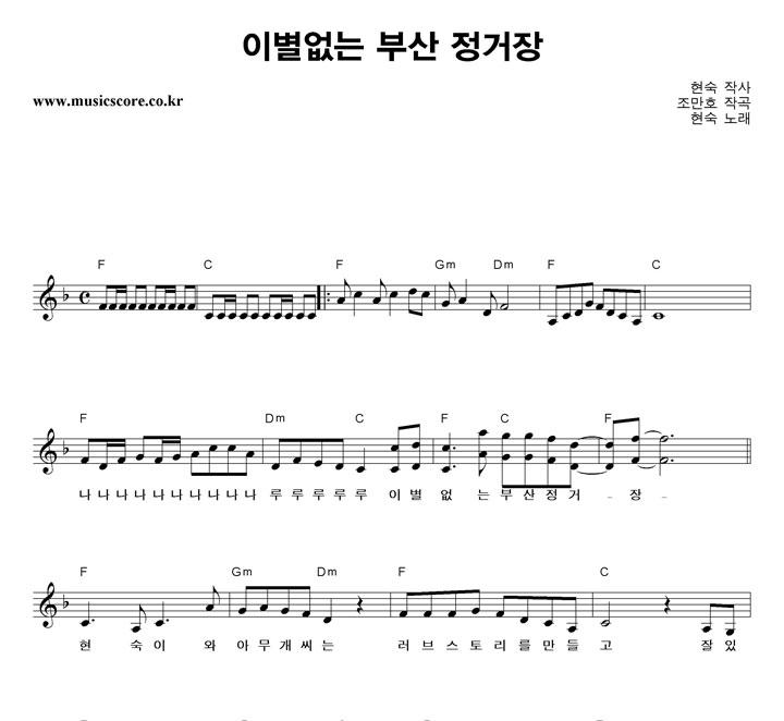 현숙 이별없는 부산정거장 악보 샘플