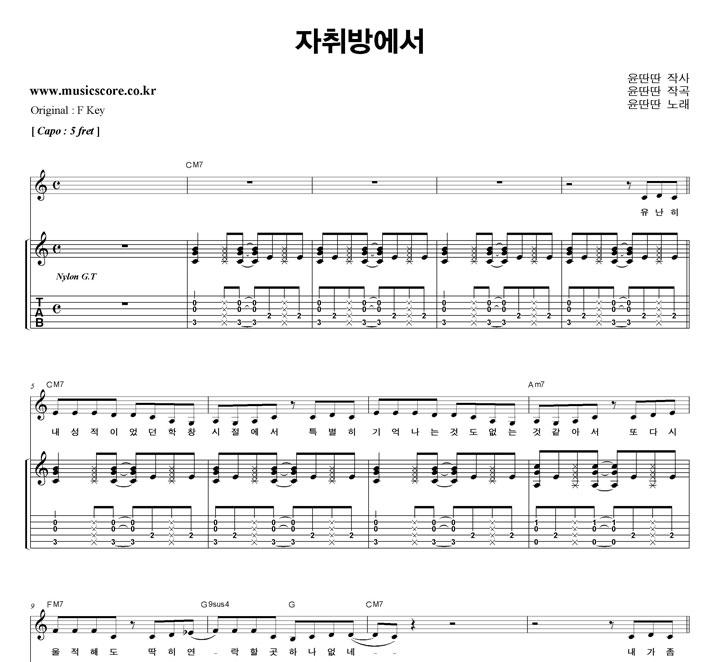 윤딴딴 자취방에서  C키 기타 타브 악보 샘플