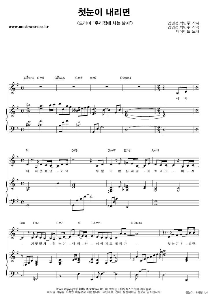 디에이드 첫눈이 내리면 피아노 악보 샘플