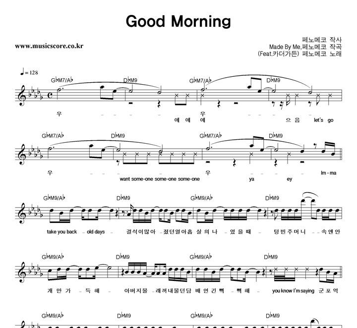 페노메코 - Good Morning 악보 샘플