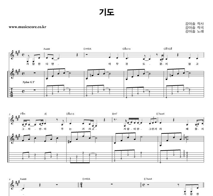 강아솔 기도 기타 타브 악보 샘플