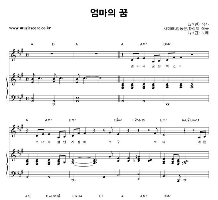린 - 엄마의 꿈 피아노 악보 샘플