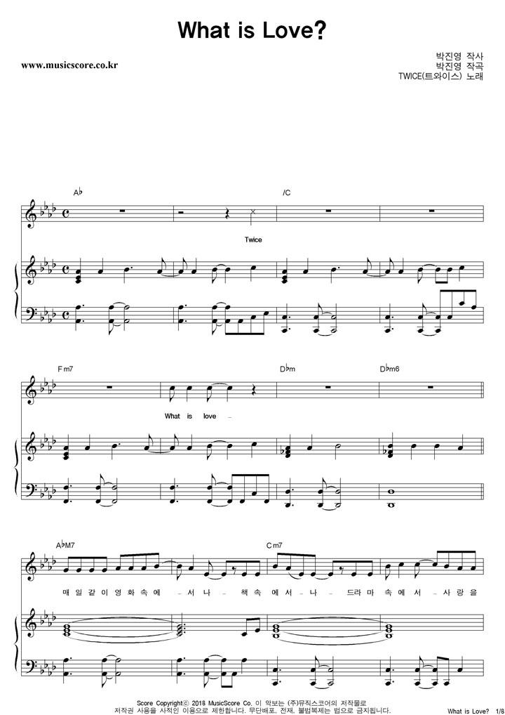 트와이스 What Is Love 피아노 악보 샘플