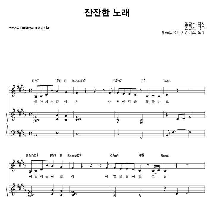 김담소 잔잔한 노래 피아노 악보 샘플