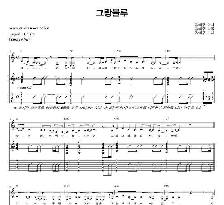 강태구 그랑블루  C키 기타 타브 악보 샘플
