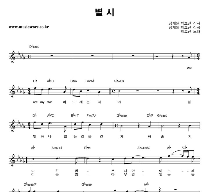 박효신 별 시 악보 샘플