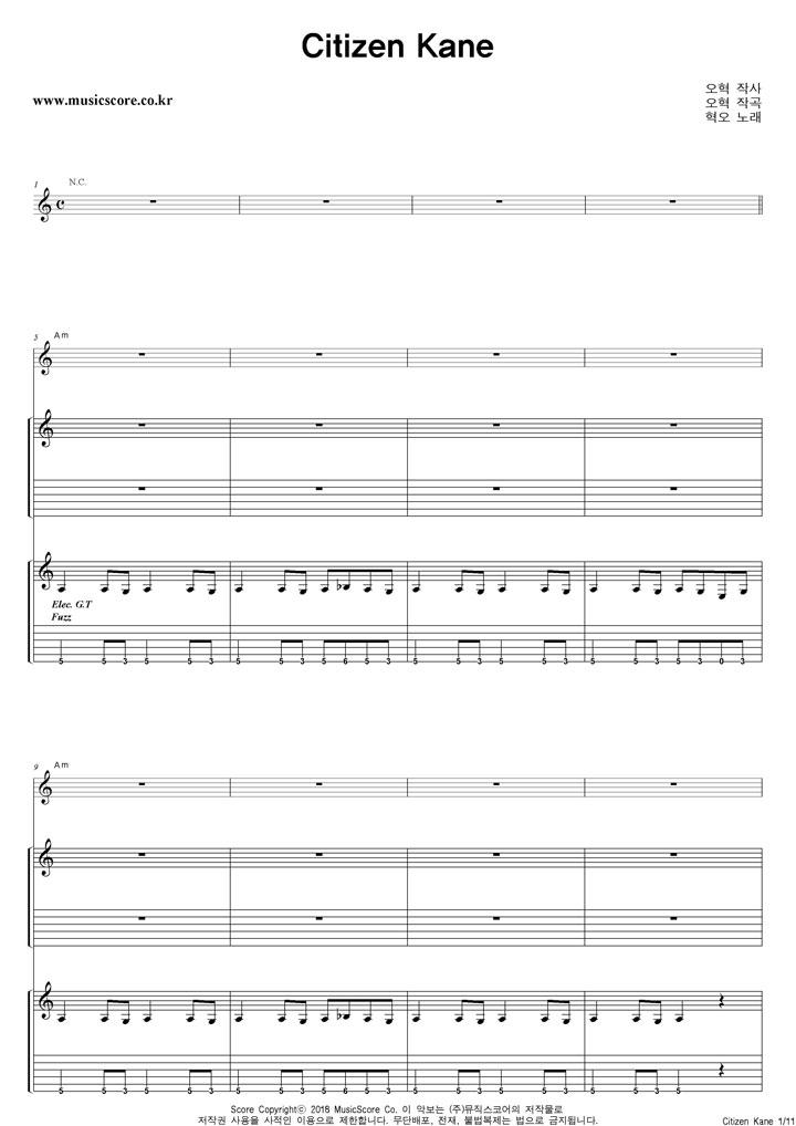 혁오 Citizen Kane 밴드 기타 타브 악보 샘플