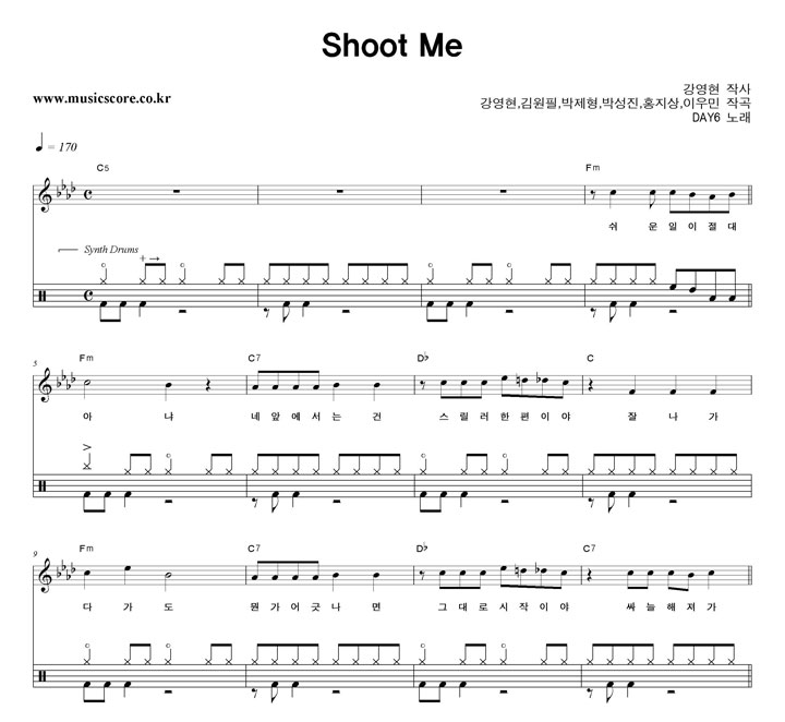 DAY6 Shoot Me 밴드 드럼 악보 샘플