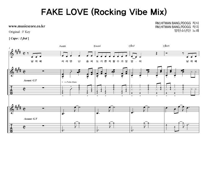 방탄소년단 FAKE LOVE (Rocking Vibe Mix) 밴드  E키 기타 타브 악보 샘플