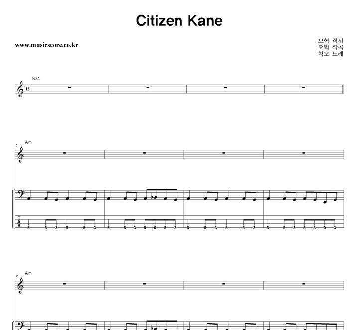 혁오 Citizen Kane 밴드 베이스 타브 악보 샘플