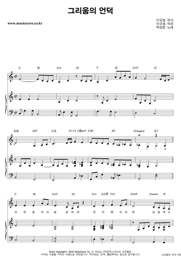 박상돈 그리움의 언덕 피아노 악보 샘플