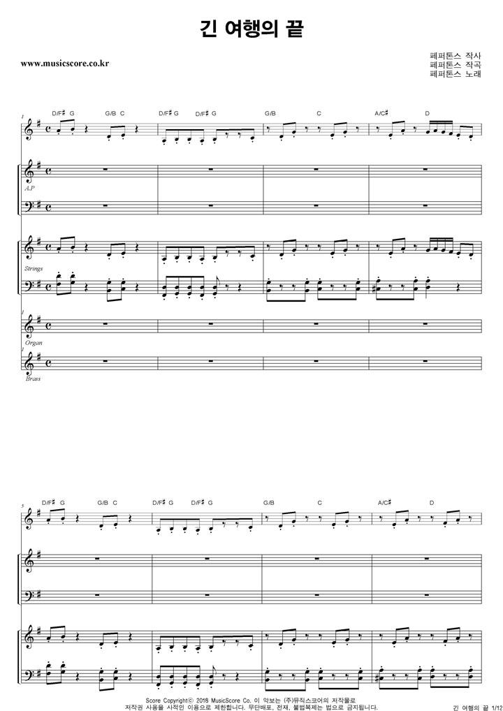 페퍼톤스 긴 여행의 끝 밴드 키보드 악보 샘플