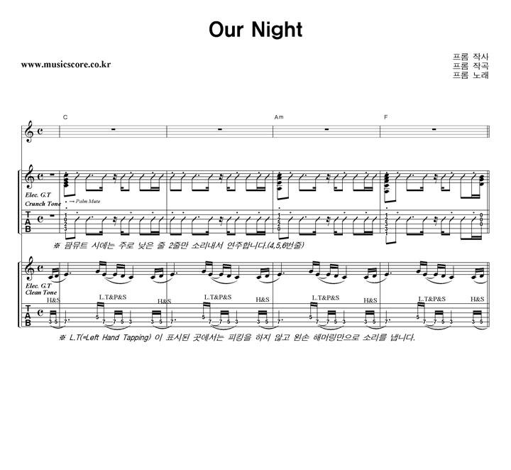 프롬 Our Night 밴드 기타 타브 악보 샘플