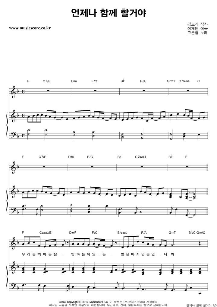고은별 언제나 함께 할거야 피아노 악보 샘플