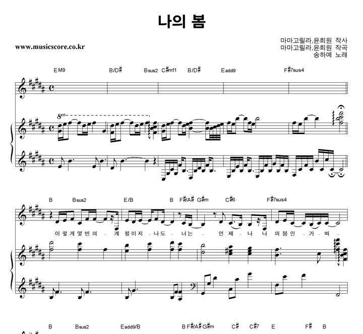 송하예 나의 봄 피아노 악보 샘플