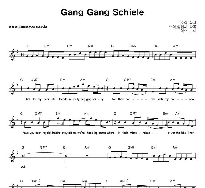 혁오 Gang Gang Schiele 악보 샘플